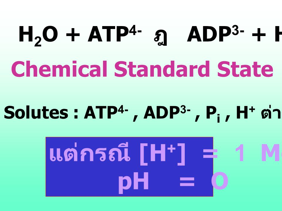 แต่กรณี [H+] = 1 Molar pH = O H2O + ATP4- ฎ ADP3- + HPO2-4 + H+